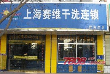 上海赛维官网加盟电话多少/赛维干洗加盟电话