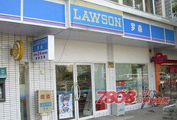 日本LAWSON便利店怎么加盟