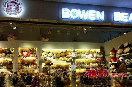 柏文熊实体店,柏文熊毛绒玩具,bowenbear,柏文熊好吗