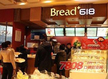 长春Bread618面包店加盟条件是什么
