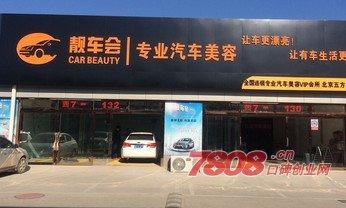 开家汽车美容店多少钱   靓车会汽车美容如何赚钱
