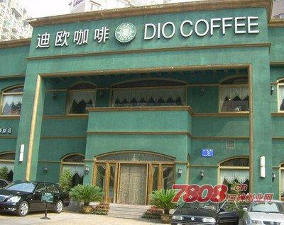迪欧咖啡加盟费多少,迪欧咖啡加盟,迪欧咖啡