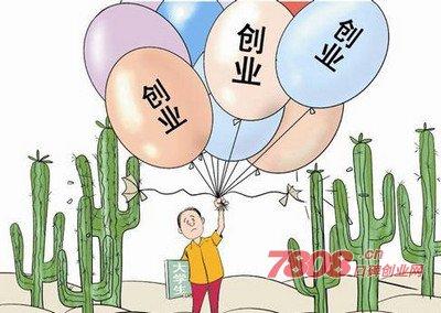 四川省,创业补贴,大学生,创业政策