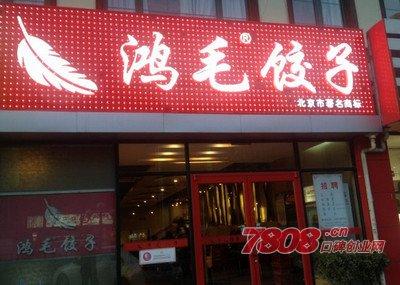 鸿毛饺子可以加盟吗,鸿毛饺子加盟费,鸿毛饺子