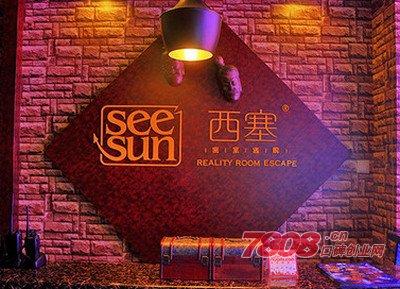 SeeSun西塞密室加盟总部地址在哪