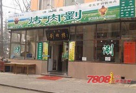 北京烤肉刘可以加盟,烤肉刘加盟