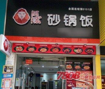 砂锅饭加盟哪个品牌好,阿宏砂锅饭加盟,阿宏砂锅饭快餐