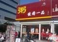 北京健将一品劲松店具体地址/如何加盟?