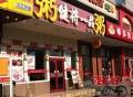 北京健将一品粥加盟怎么样?
