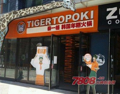 广州泰一格年糕火锅官网加盟电话多少