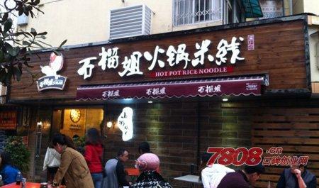 南京石榴姐火锅米线加盟怎么样