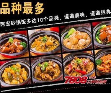 开家砂锅饭加盟店怎么样,砂锅饭加盟哪个品牌好,阿宏砂锅饭加盟