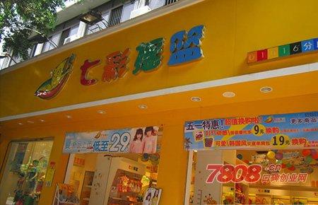 开个七彩摇篮童装加盟店要多少钱
