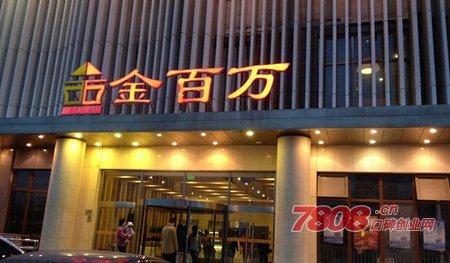 北京金百万烤鸭店加盟电话/地址