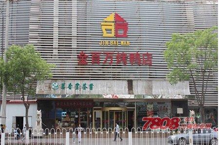 北京金百万烤鸭店怎么加盟