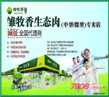 郑州雏牧香专卖店加盟电话/地址是什么