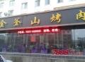 南京金釜山自助烤肉可以加盟吗?
