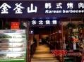 北京金釜山自助烤肉加盟电话多少?