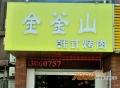 苏州金釜山自助烤肉加盟费多少?