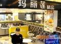 上海港式甜品加盟哪家好?