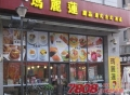 北京玛丽莲甜品店加盟电话多少?