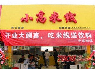 芜湖小高米线加盟费多少钱