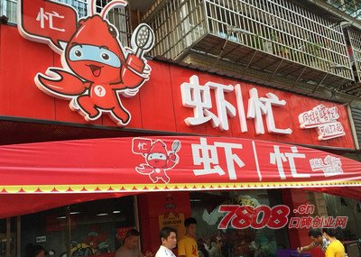 长沙虾忙加盟费多少钱