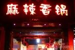 食尚客麻辣香锅加盟费多少钱?
