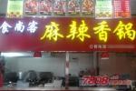 北京食尚客餐饮加盟电话多少?
