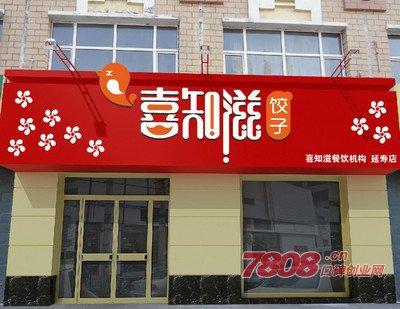 开个饺子馆赚钱吗,开个饺子馆利润怎么样,喜知滋饺子加盟