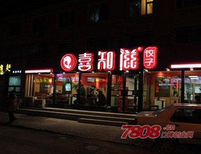 开个饺子馆赚钱吗,开个饺子馆利润怎么样