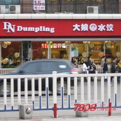 饺子店怎么开挣钱