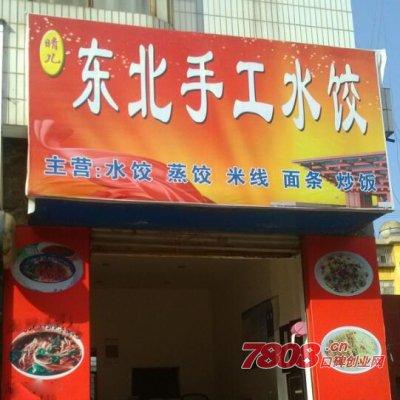 开水饺店赚钱吗(有多少利润)