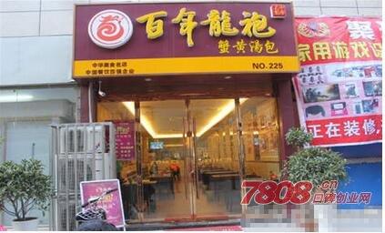 上海百年龙袍加盟,百年龙袍加盟条件