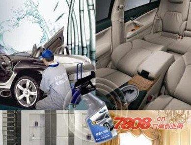 北京福莱士洗车美容加盟怎么样?洗出来的财富