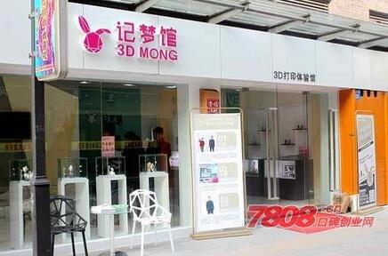 武汉3d记梦馆,记梦馆官网加盟