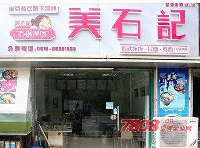 韩国石锅拌饭加盟店需要多少钱,美石记石锅拌饭加盟