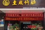 如何加盟壹殿仟麺面馆?