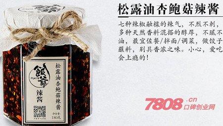 """""""林依轮""""娱乐圈隐形的超级富豪 创业卖辣酱"""