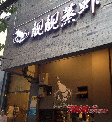 武汉靓靓蒸虾加盟费多少钱?
