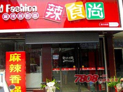 100平米开个麻辣香锅需要多少钱?辣食尚五味锅