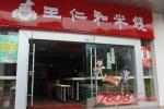 王仁和米线官网:王仁和米线加盟费多少