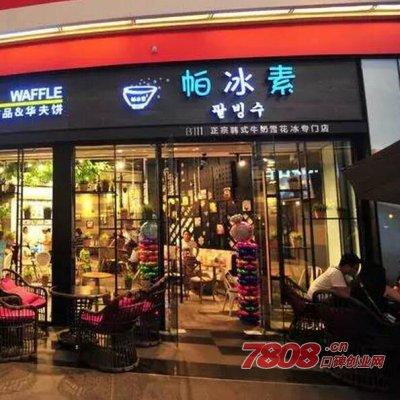 韩国冷饮帕冰素加盟要多少钱