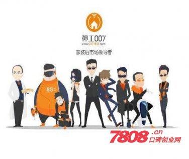 神工007师傅加盟注册申请步骤怎么走,神工007师傅,神工007