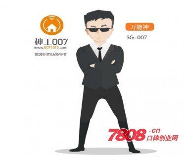 如何加入神工007,神工众志怎么加盟,神工007
