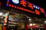 北京老冯烤羊蝎子可以加盟吗?