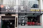 诚意好食寨火锅怎么加盟?