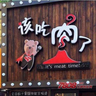 该吃肉了加盟咨询电话是多少