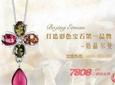 打开每一位女性对美的渴望——铂晶尔曼珠宝
