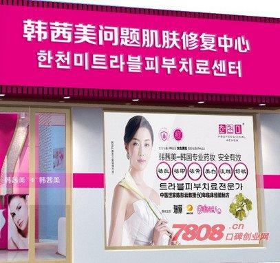 韩茜美药妆产品质量好吗?韩茜美祛痘护理中心加盟